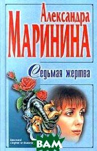 Седьмая жертва. Серия `Детектив глазами женщины`  Александра Маринина  купить