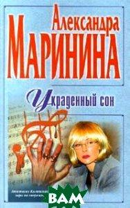 Украденный сон. Серия `Детектив глазами женщины`  Александра Маринина  купить