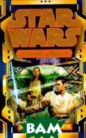 Похитители памяти . Серия `Star Wars`  Д. Уотсон купить