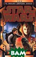 Эпизод 1. Призрачная угроза. Серия `Star Wars`  Патриция Рид  купить