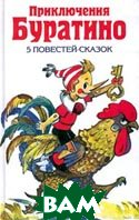 Приключения Буратино Серия: Детская библиотека  Толстой А. купить