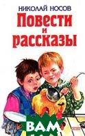 Повести и рассказы. Серия `Детская библиотека`  Носов Н. купить