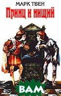 Принц и нищий. Серия `Детская библиотека`  Марк Твен купить