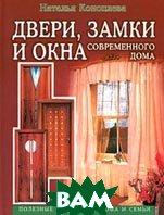Двери, замки и окна современного дома. Полезные советы для дома и семьи. Серия `Для дома, для семьи`  Наталья Коноплева  купить