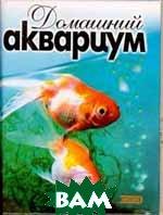 Домашний аквариум. Серия `Для дома, для семьи`  Ю. В. Краснощеков купить