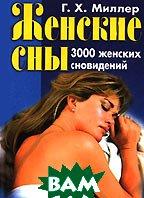 Женские сны: 3000 женских сновидений. Серия `Для дома, для семьи`  Миллер Г.Х. купить