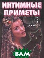 Интимные приметы  Морок А., Разумовская К. купить