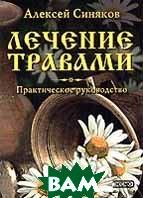 Лечение травами. Серия `Для дома, для семьи`  Синяков А.Ф. купить