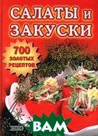 Салаты и закуски Серия: Для дома, для семьи  Воробьева Т. купить