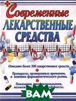 Современные лекарственные средства. Серия `Для дома, для семьи`  И. А. Павлов  купить