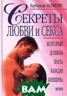 Секреты любви и секса, которые должна знать каждая женщина. Серия `Женские секреты`  Барбара Де Анджелис купить