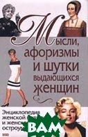 Мысли, афоризмы и шутки выдающихся женщин. 7-е издание  Душенко К. В. купить