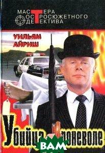 Убийца поневоле  Уильям Айриш  купить