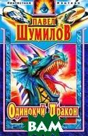 Одинокий Дракон  Павел Шумилов  купить