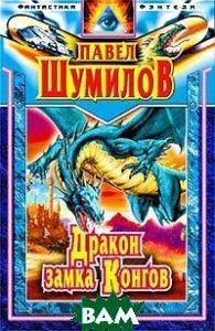 Дракон замка Конгов  Шумилов Павел купить