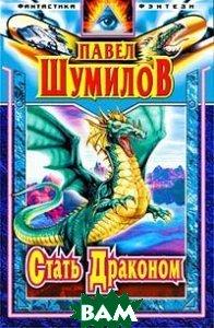 Стать Драконом  Шумилов Павел купить
