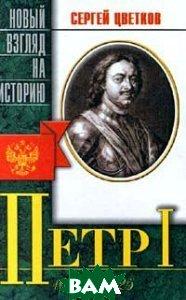 Петр I (1672 - 1725)  Цветков С. купить