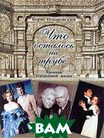 Что осталось на трубе, или Хроники театральной жизни второй половины XX века  Поюровский Б. купить