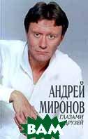 Андрей Миронов глазами друзей   купить