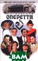 Московская оперетта  Поюровский Б. купить