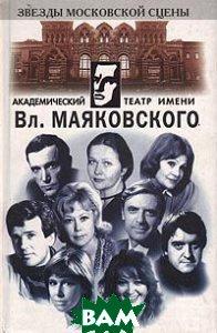 Академический театр имени Маяковского  Поюровский Б. купить