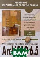 Руководство по работе с программой ArchiCad 6.5  Сергей Велихов  купить
