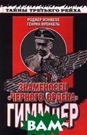 Знаменосец Черного ордена Гиммлер  Мэнвелл Р., Френкель Г. купить