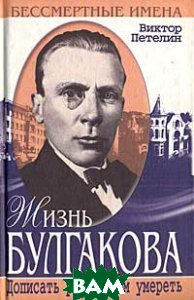 Жизнь Булгакова Дописать раньше, чем умереть  Петелин Виктор купить