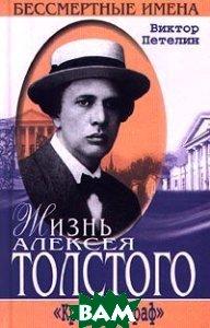 Жизнь Алексея Толстого Красный Граф  Петелин Виктор купить