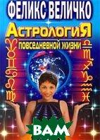 Астрология повседневной жизни  Величко Ф. купить