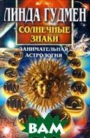 Солнечные знаки Занимательная астрология. Букинистическое издание  Гудмен Линда купить