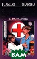 Энциклопедия домашней медицины. На все случаи жизни  А. Ю. Барановский  купить