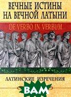 Вечные истины на вечной латыни. De Verbo in Verbum. Латинские изречения   купить