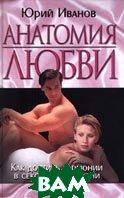 Анатомия любви Как достичь гармонии в сексуальной жизни  Иванов Ю. купить