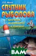 Спутник рыболова  Ивнев П.В. купить