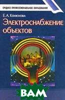 Электроснабжение объектов: Учебное пособие   Конюхова Е.А. купить