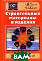 Строительные материалы и изделия: Учебник   Попов К.Н., Каддо М.Б. купить