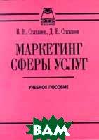 Маркетинг сферы услуг  Стаханов В. Н. , Стаханов Д. В. купить