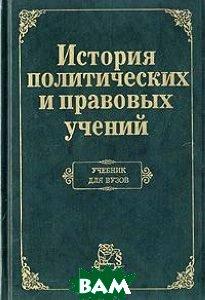 История политических и правовых учений  В. С . Нерсесянц купить