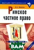 Римское частное право  В. В. Пиляева купить