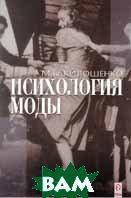 Психология моды  Килошенко М. И. купить