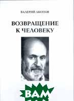 Возвращение к человеку. Философские эссэ 1995-99 годов   Валерий Акопов купить