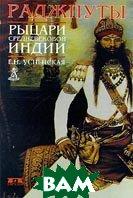 Раджпуты. Рыцари средневековой Индии  Е. Н. Успенская  купить