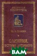 Олимпия. История античного атлетизма  Шанин Ю.  купить