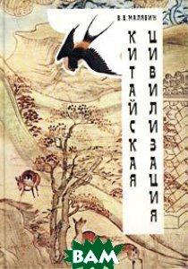 Китайская цивилизация  Малявин В.В. купить