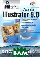 Adobe Illustrator 9.0 в подлиннике  Пономаренко С. И. купить