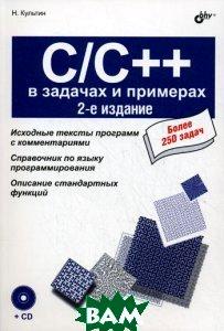 C/C++ в задачах и примерах. 2-е издание  Культин Н. Б. купить