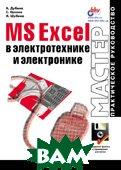 MS Excel в электротехнике и электронике  Дубина А. Г., Орлова С. С., Шубина И. Ю. купить