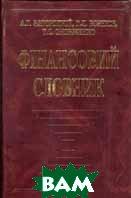Фінансовий словник (4-е вид. понад 5000 понять і термінів)  Загородній А.  купить