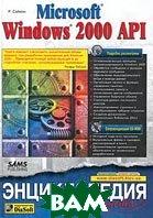 Windows 2000 API. Энциклопедия программиста ( + CD-ROM ). 2-е изд.  Ричард Саймон купить